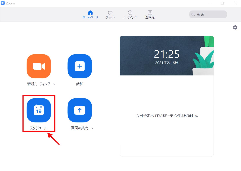 【アプリ版】Zoomで会議開催のスケジュールを設定する方法4