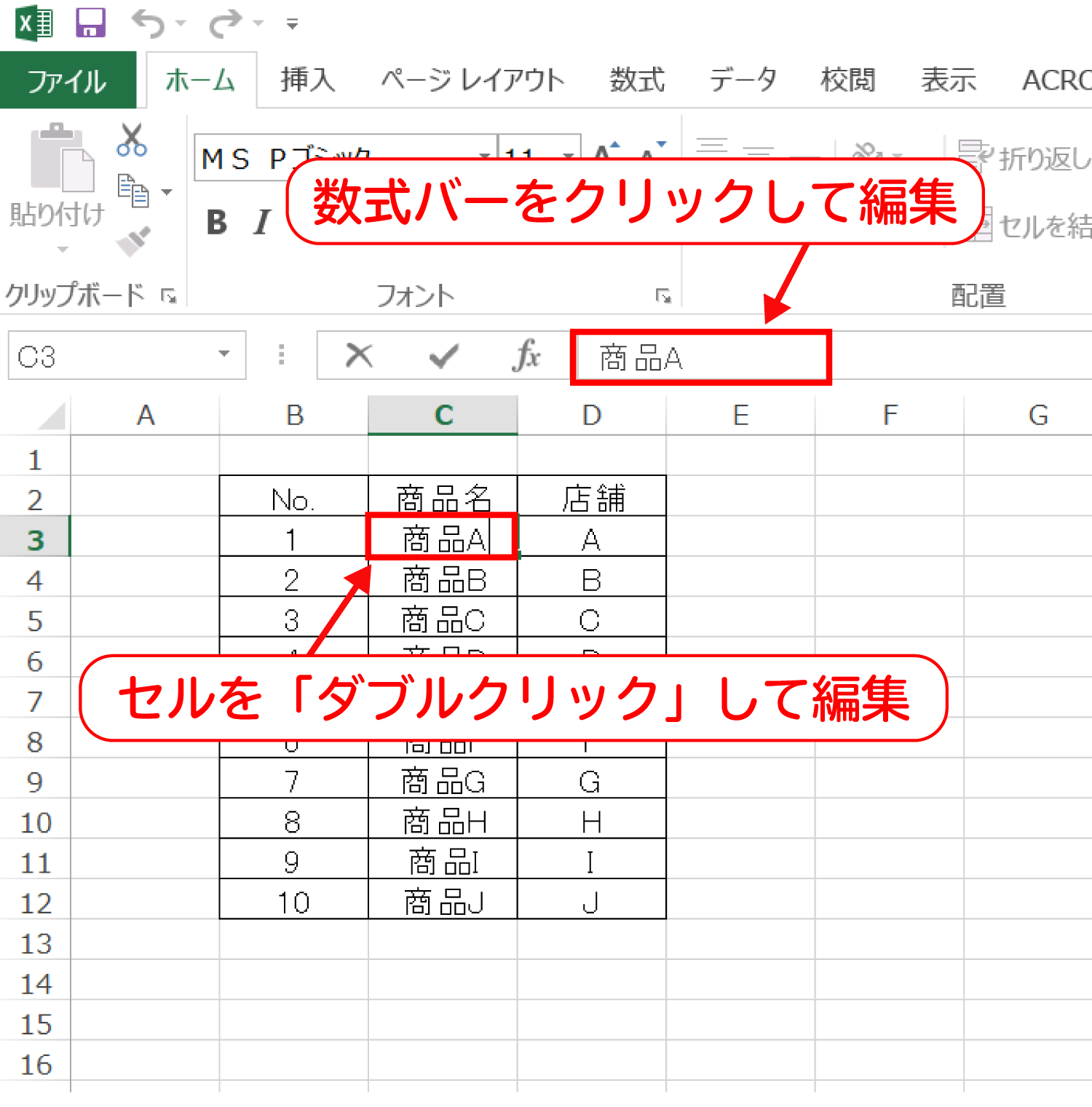 Excelでセルの編集作業を時短・効率化する1