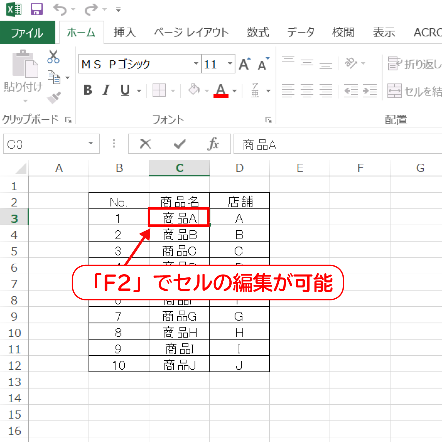 Excelでセルの編集作業を時短・効率化する2