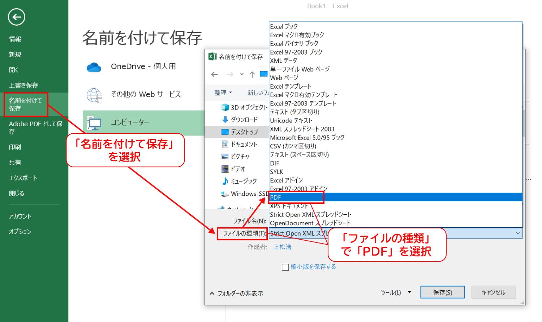 ExcelをPDFに変換する1