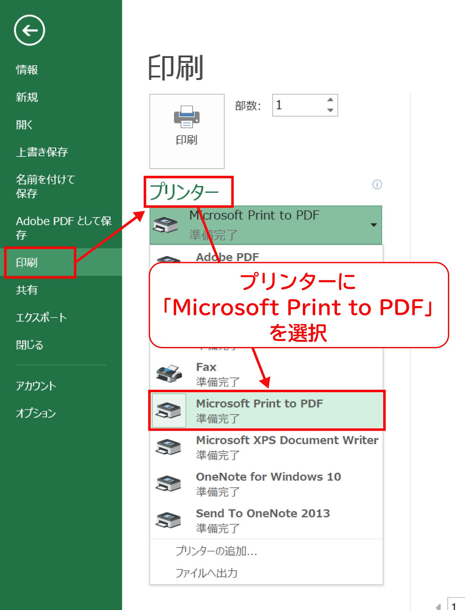 ExcelをPDFに変換する3