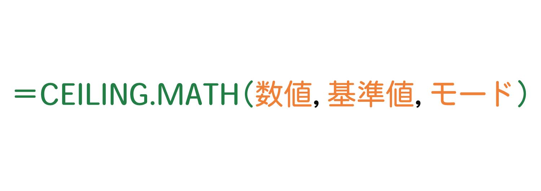 Excelで基準値の倍数に切り上げるCEILING.MATH関数の使い方1
