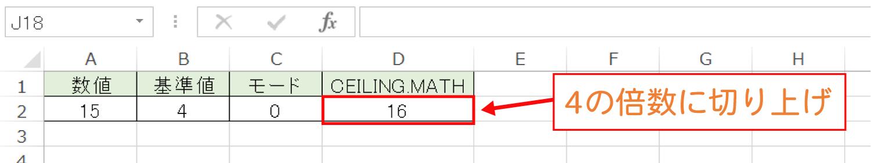 Excelで基準値の倍数に切り上げるCEILING.MATH関数の使い方3