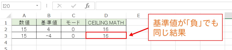 Excelで基準値の倍数に切り上げるCEILING.MATH関数の使い方4