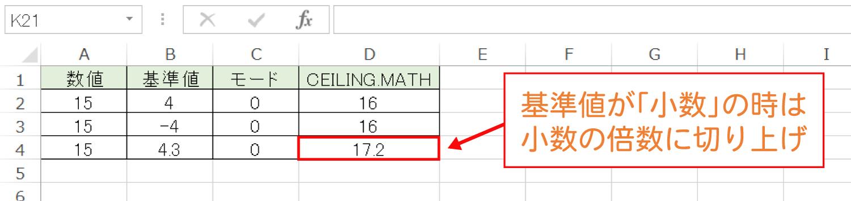 Excelで基準値の倍数に切り上げるCEILING.MATH関数の使い方5