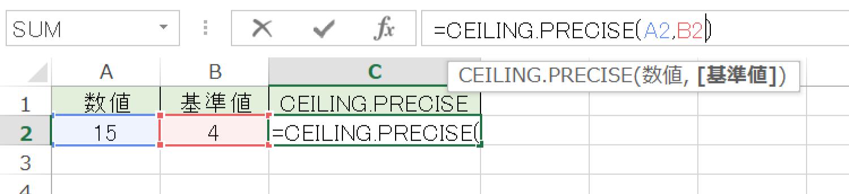 Excelで基準値の倍数に切り上げるCEILING.PRECISE関数の使い方2
