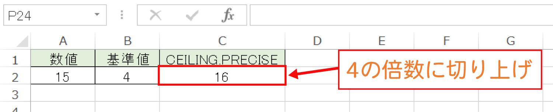Excelで基準値の倍数に切り上げるCEILING.PRECISE関数の使い方3