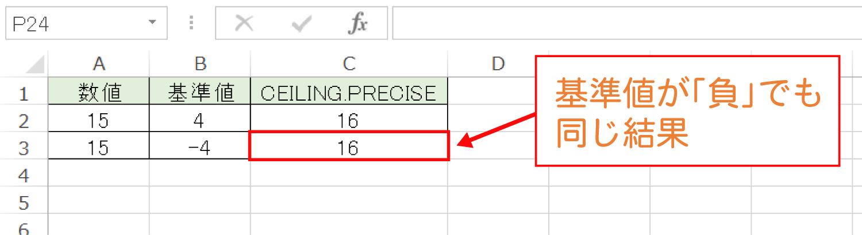 Excelで基準値の倍数に切り上げるCEILING.PRECISE関数の使い方4