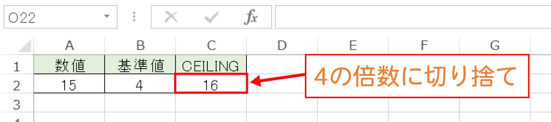 Excelで基準値の倍数に切り上げるCEILING関数の使い方3