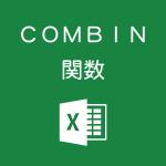 Excelで組み合わせを求めるCOMBIN関数の使い方