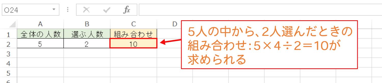 Excelで組み合わせを求めるCOMBIN関数の使い方3