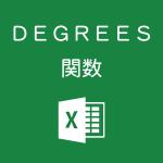 Excelで角度をラジアン単位から度単位に変換するDEGREES関数の使い方
