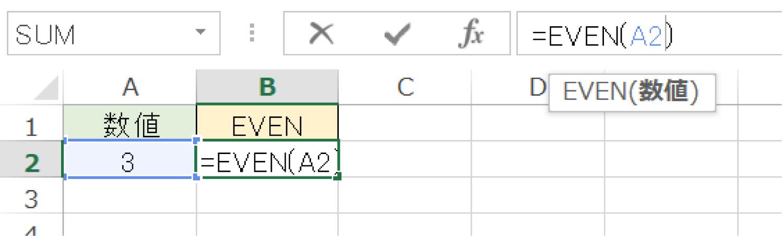 Excelで偶数に切り上げるEVEN関数の使い方2