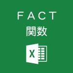 Excelで階乗(n!)を求めるFACT関数の使い方