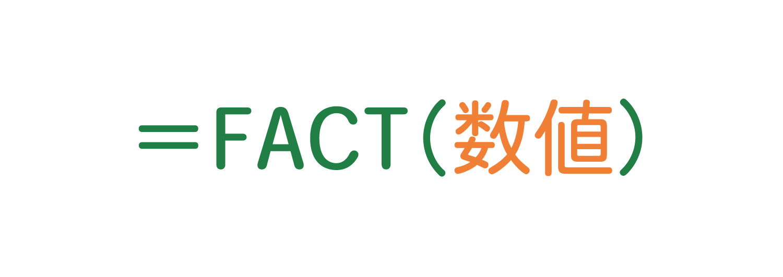 Excelで階乗(n!)を求めるFACT関数の使い方1