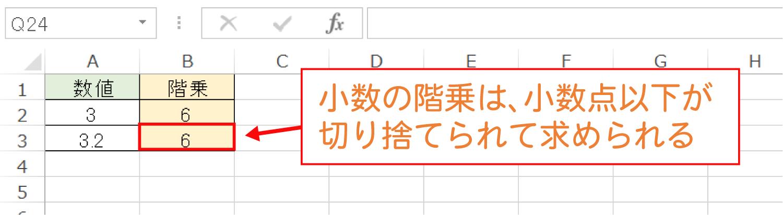Excelで階乗(n!)を求めるFACT関数の使い方4
