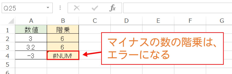 Excelで階乗(n!)を求めるFACT関数の使い方5