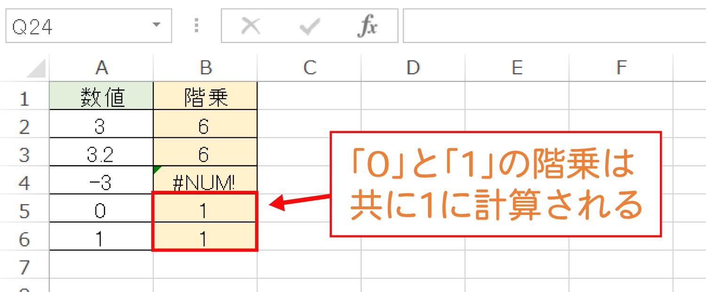 Excelで階乗(n!)を求めるFACT関数の使い方6