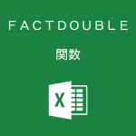 Excelで二十階乗(n!!)を求めるFACTDOUBLE関数の使い方