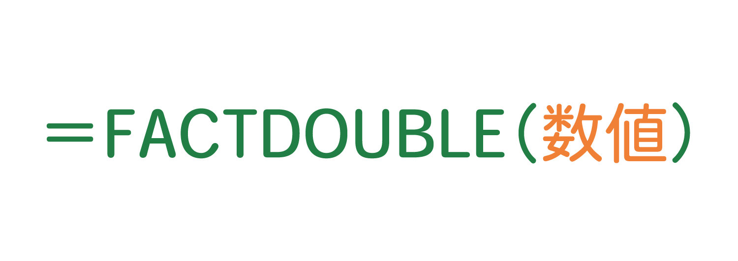 Excelで二十階乗(n!!)を求めるFACTDOUBLE関数の使い方1
