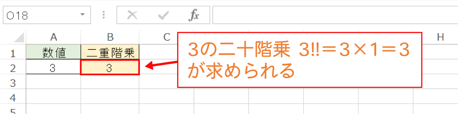 Excelで二十階乗(n!!)を求めるFACTDOUBLE関数の使い方3