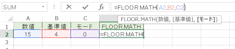 Excelで基準値の倍数に切り捨てるFLOOR.MATH関数の使い方2