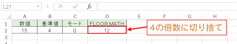 Excelで基準値の倍数に切り捨てるFLOOR.MATH関数の使い方3
