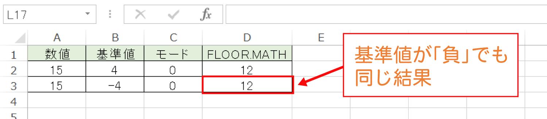 Excelで基準値の倍数に切り捨てるFLOOR.MATH関数の使い方4