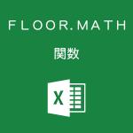 Excelで基準値の倍数に切り捨てるFLOOR.MATH関数の使い方