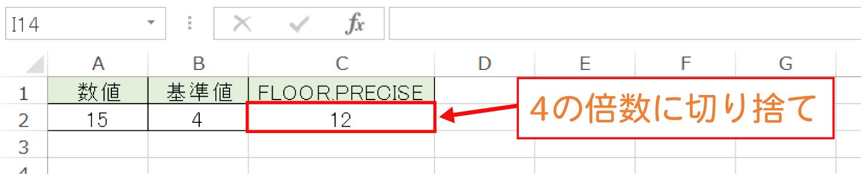 Excelで基準値の倍数に切り捨てるFLOOR.PRECISE関数の使い方3