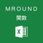 Excelで特定の数の倍数で丸めるMROUND関数の使い方