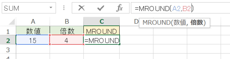 Excelで特定の数の倍数で丸めるMROUND関数の使い方2