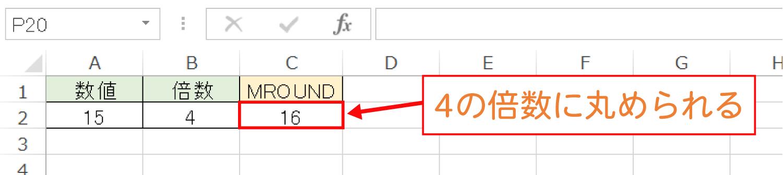 Excelで特定の数の倍数で丸めるMROUND関数の使い方3