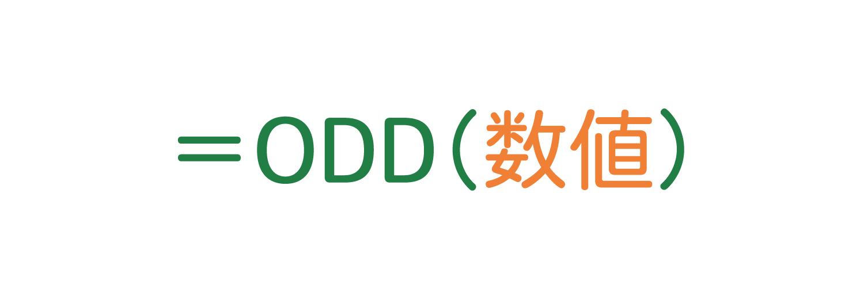 Excelで奇数に切り上げるODD関数の使い方1
