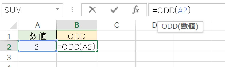 Excelで奇数に切り上げるODD関数の使い方2
