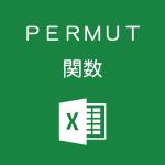 Excelで順列を求めるPERMUT関数の使い方
