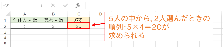 Excelで順列を求めるPERMUT関数の使い方3
