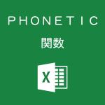 Excelで漢字のフリガナを表示するPHONETIC関数の使い方
