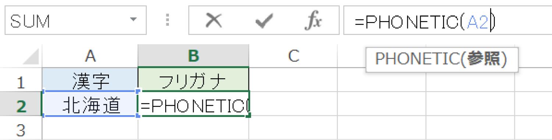 Excelで漢字のフリガナを表示するPHONETIC関数の使い方2