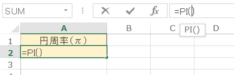 Excelで円周率(π)を入力するPI関数の使い方2