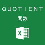 Excelで割り算の商を求めるQUOTIENT関数の使い方