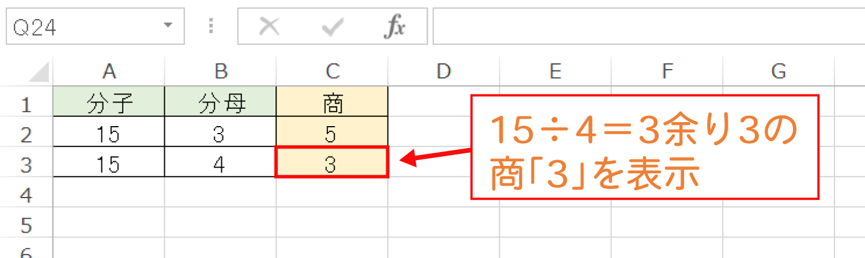 Excelで割り算の「商」を求めるQUOTIENT関数の使い方4