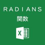 Excelで角度からラジアンに変換するRADIANS関数の使い方