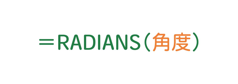 Excelで角度からラジアンに変換するRADIANS関数の使い方1