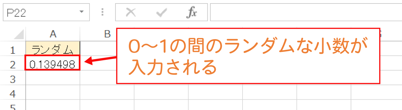 Excelでランダムな数を発生させるRAND関数の使い方3