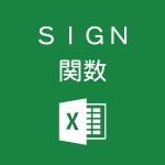 Excelで数の「符号」を求めるSIGN関数の使い方