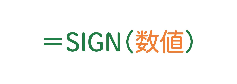 Excelで数の「符号」を求めるSIGN関数の使い方1