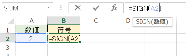 Excelで数の「符号」を求めるSIGN関数の使い方2