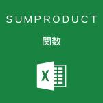 Excelで掛け算してから合計を求めるSUMPRODUCT関数の使い方