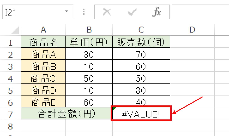 Excelで掛け算してから合計を求めるSUMPRODUCT関数の使い方5